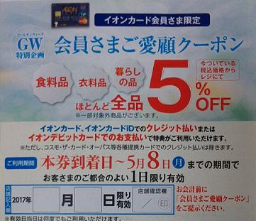 イオンカードのクーポン券(2017年5月)