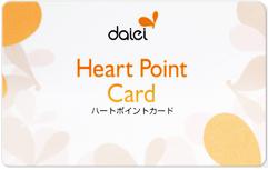 ハートポイントカード
