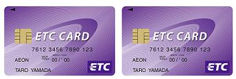 イオンカードのETCカード2枚