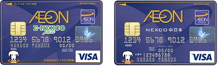 イオン E-NEXCO passカードとイオン NEXCO中日本カード