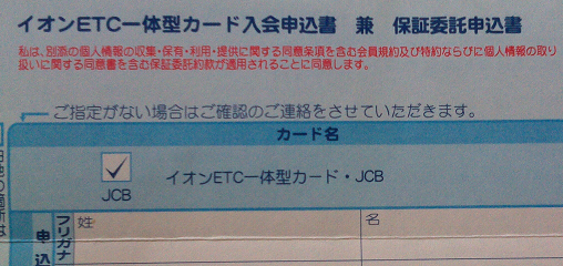 イオンETCカードの申込書
