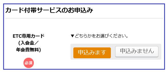 ETCカード発行の選択