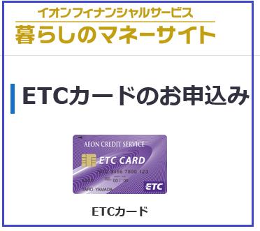 ETCカードの追加申し込み