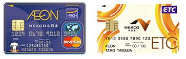 イオン NEXCO中日本カードとETCカード