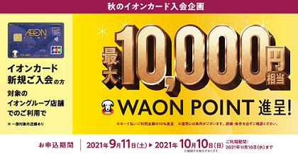 イオンカードの入会キャンペーン(2021年9月)