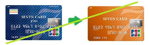 セブンカードプラスからセブンカードへの切り替えはできません
