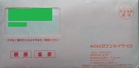 郵送されてきた書類提出用の封筒