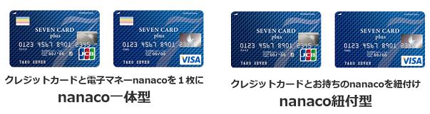 セブンカードプラス4種類