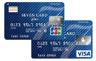 クレジットカードで、お得な買い物をしています