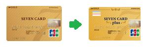 セブンカード(ゴールド)からセブンカードプラス(ゴールド)への切り替え