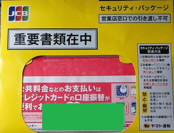 ヤマト運輸で送られてきたセブンカードプラス