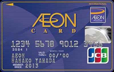 国際ブランドJCBのついたイオンカード