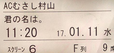 イオンシネマのチケット