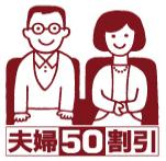 夫婦50割引