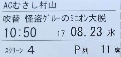 イオンシネマの半券(ミニオンズの映画)