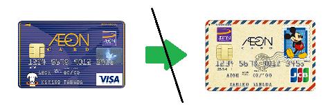 イオンカード(WAON一体型)のデザイン変更はできません