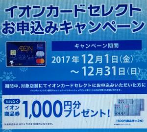 店頭のキャンペーンのポスター(2017年12月)