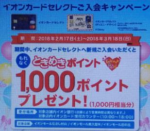 店頭のキャンペーンのポスター(2018年3月)