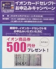 店頭のキャンペーンのポスター(2018年11月)
