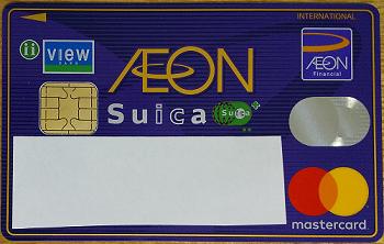利用しているイオンSuicaカード