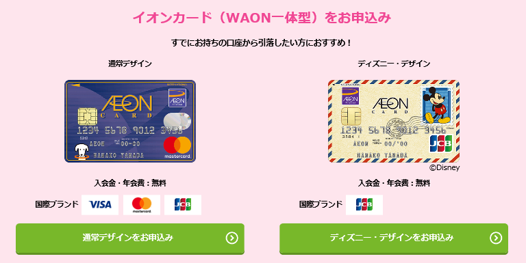 イオンカードの申し込み時のデザイン選択