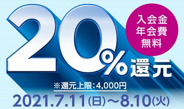 イオンカード20%還元(新規入会キャンペーン)