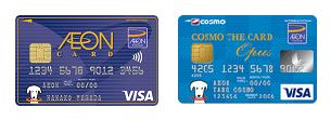 イオンカード(WAON一体型)とコスモ・ザ・カード・オーパス