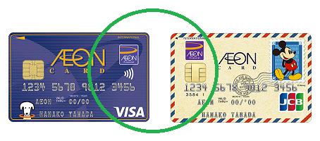 通常デザインとミッキーマウス デザインのイオンカード(WAON一体型)は2枚持ちができます