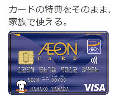 イオンカードのファミリーカード