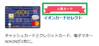イオンカードの人気カード