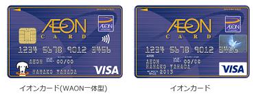 イオンカード(WAON一体型) とイオンカード