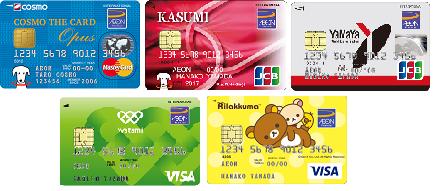 イオンカードの提携カード
