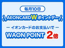 AEON CARD Wポイントデー
