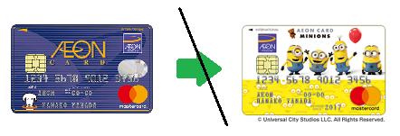 イオンカード(ミニオンズ)への切替はできません