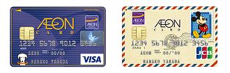 イオンカード(WAON一体型)2枚