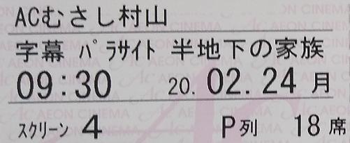 イオンシネマのチケット(2020年2月)