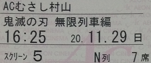 イオンシネマのチケット(2020年11月)