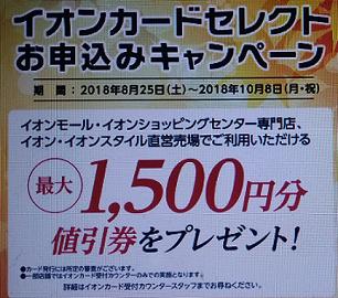 店頭のキャンペーンのポスター(2018年10月)