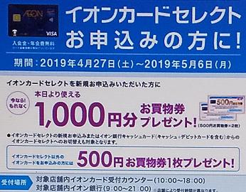 店頭のキャンペーンのポスター(2019年5月)