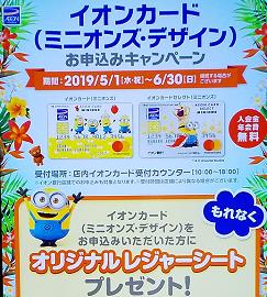 店頭のキャンペーンのポスター(2019年6月)