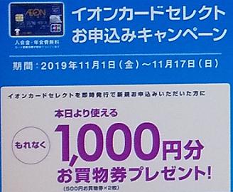 店頭のキャンペーンのポスター(2019年11月)