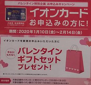 店頭のキャンペーンのポスター(2020年1月)