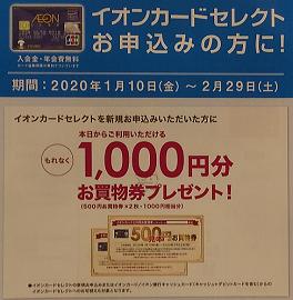 店頭のキャンペーンのポスター(2020年2月)
