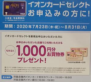 店頭のキャンペーンのポスター(2020年8月)