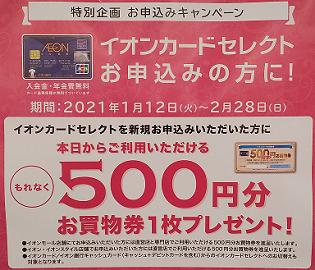 店頭のキャンペーンのポスター(2021年2月)