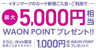イオンカードの入会キャンペーン(2021年の春)