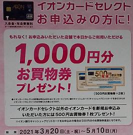 店頭のキャンペーンのポスター(2021年5月)