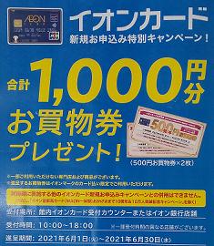 店頭のキャンペーンのポスター(2021年6月)