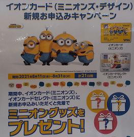 店頭のキャンペーンのポスター(2021年8月)