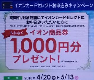店頭のキャンペーンのポスター(2018年5月)